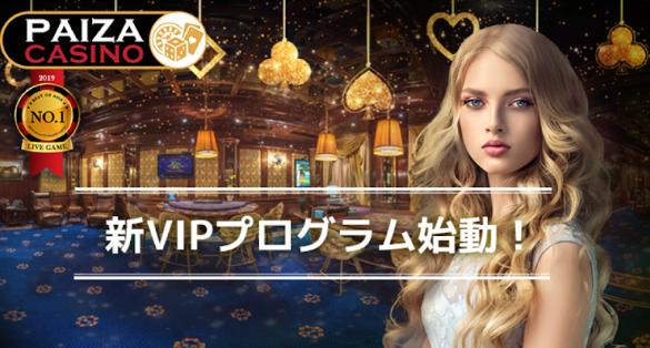 paiza casino VIP